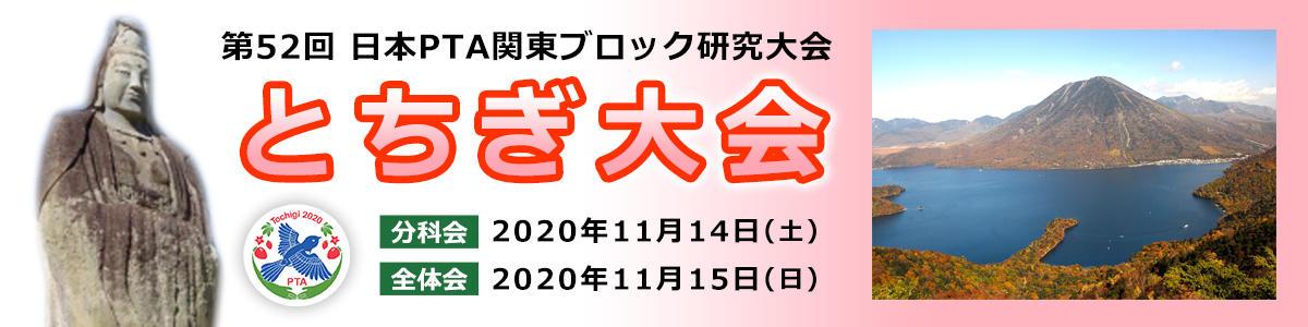 第52回日本PTA関東ブロック研究大会 とちぎ大会