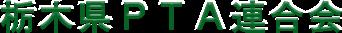 栃木県PTA連合会