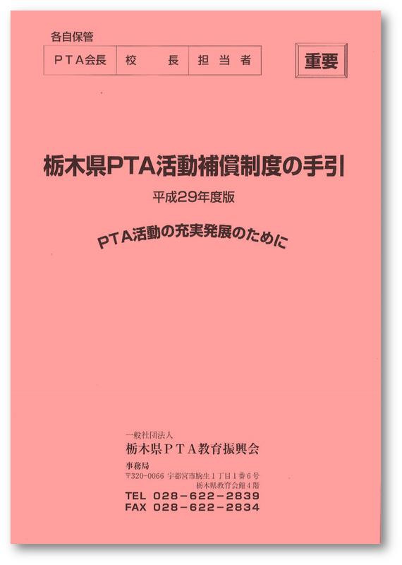 栃木県PTA活動補償制度の手引き